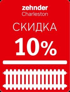 Снижение Рекомендованных Розничных Цен на 2-3-х колончатые радиаторы Zehnder Charleston!