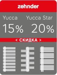 Специальное предложение 2016 на полотенцесушители Zehnder Yucca!